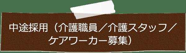 中途採用(介護職員/介護スタッフ/ケアワーカー募集)
