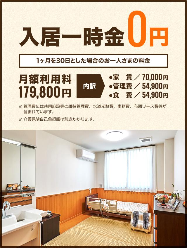 一時入居金0円