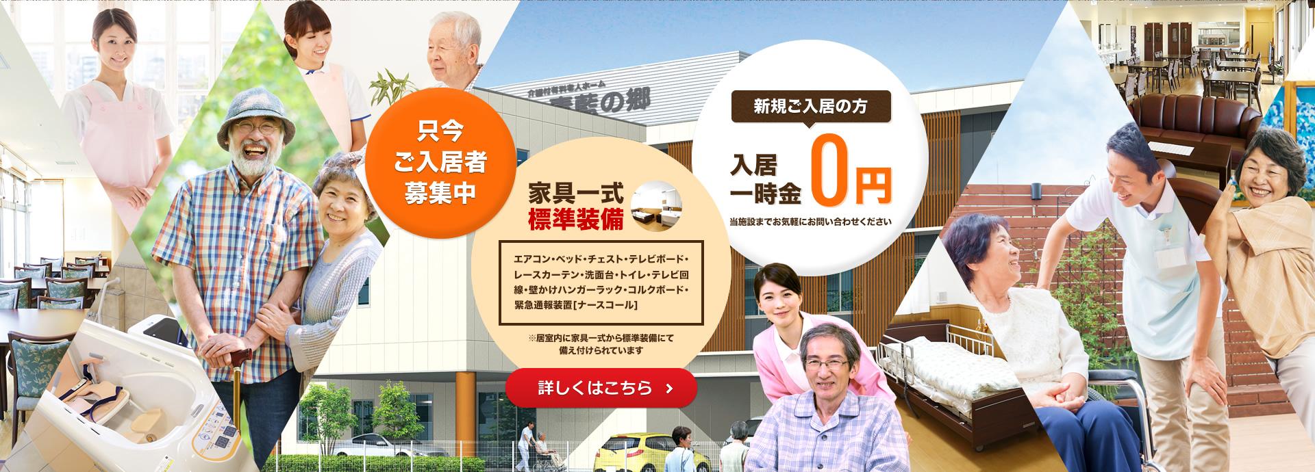 只今入居者募集中 入居一時金0円