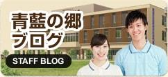 青藍の郷ブログ